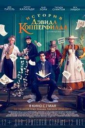 История Дэвида Копперфилда / The Personal History of David Copperfield