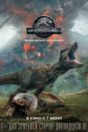 Мир Юрского периода-2 / Jurassic World: Fallen Kingdom