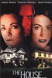 Дом по соседству / The House Next Door