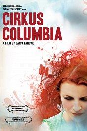 Цирк «Колумбия» / Cirkus Columbia