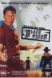 Слезы Черного Тигра / Fah talai jone