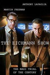 Шоу Эйхмана / The Eichmann Show
