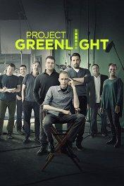 Зеленый свет / Project Greenlight
