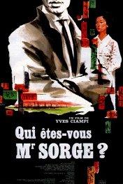 Кто вы, доктор Зорге? / Qui etes-vous, Monsieur Sorge?