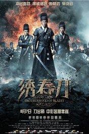 Братство клинков / Xiu chun dao