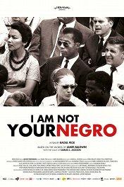 Я не ваш негр / Am Not Your Negro