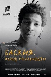 Баския: Взрыв реальности / Boom for Real: The Late Teenage Years of Jean-Michel Basquiat