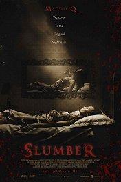 Сламбер: Лабиринты сна / Slumber