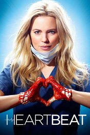 Разбивающая сердца / Heartbeat