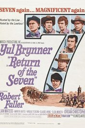 Возвращение семерки / Return of the Seven