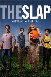 Пошлёпывание / The Slap