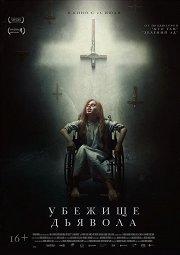 Постер Убежище дьявола