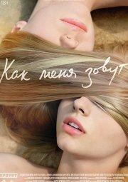Постер Как меня зовут