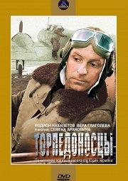Постер Торпедоносцы