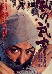Постер Бродяга-самурай