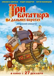 Постер Три богатыря на дальних берегах