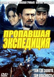 Постер Пропавшая экспедиция