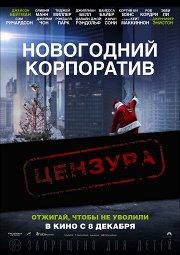Постер Новогодний корпоратив
