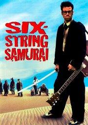 Постер Шестиструнный самурай