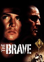 Постер Храбрый