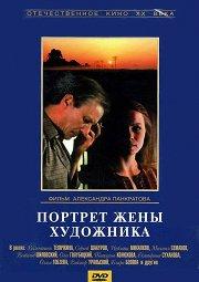 Постер Портрет жены художника