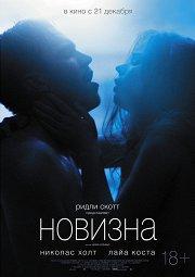 Постер Новизна