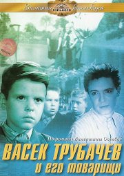 Постер Васек Трубачев и его товарищи