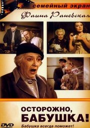 Постер Осторожно, бабушка!