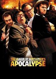 Постер Лига джентльменов апокалипсиса