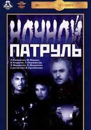 Постер Ночной патруль