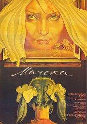Постер Мачеха