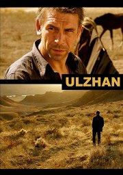 Постер Ульжан