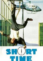 Постер Короткое время
