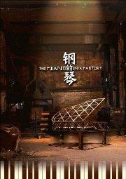 Постер Фортепиано на фабрике