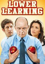 Постер Низшее образование