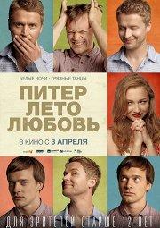 Постер Питер. Лето. Любовь