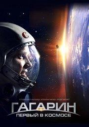 Постер Гагарин. Первый в космосе