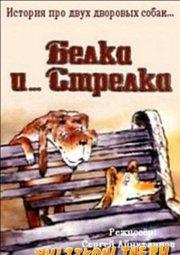 Постер Белка... и Стрелка