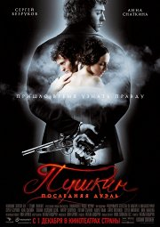 Постер Пушкин. Последняя дуэль
