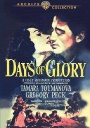 Постер Дни славы