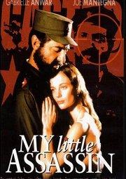 Постер Мой маленький убийца