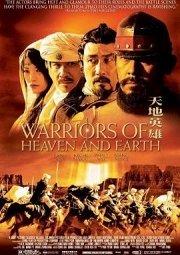 Постер Воины небесные и земные