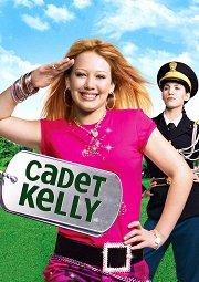 Постер Кадет Келли