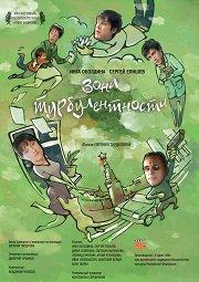 Постер Зона турбулентности
