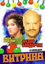 Постер Витрина