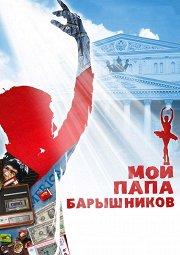 Постер Мой папа Барышников