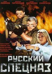 Постер Русский спецназ