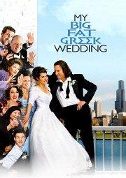 Постер Моя большая греческая свадьба