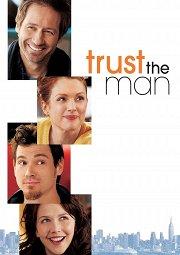 Постер Доверься мужчине