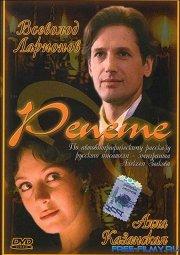 Постер Репете